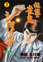 伝説の雀鬼 ショーイチ【完全版】 2