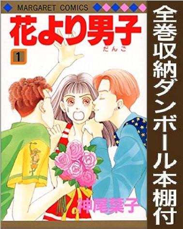 【全巻収納ダンボール本棚付】花より男子 [新書版] 漫画