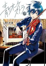 青のオーケストラ (1-9巻 最新刊)