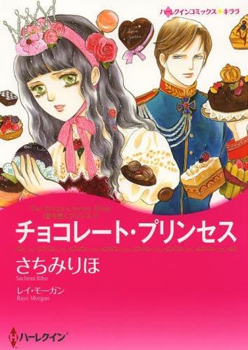 チョコレート・プリンセス 漫画
