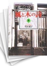 【中古】風と木の詩[文庫版] (1-10巻) 漫画