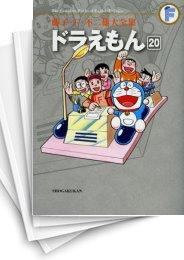 【中古】ドラえもん 藤子・F・不二雄大全集 (1-20巻) 漫画