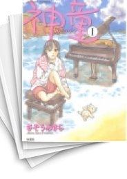 【中古】神童  (1-4巻) 漫画
