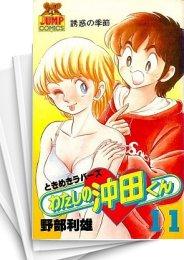 【中古】わたしの沖田くん (1-20巻) 漫画