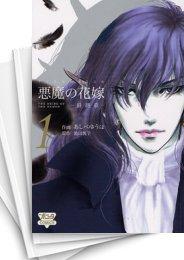 【中古】悪魔の花嫁 最終章 (1-6巻) 漫画