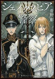 【ライトノベル】シェイクスピア警察 マクベスは世界の王になれるか (全1冊)