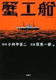 蟹工船 (1巻 全巻)