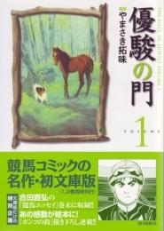 優駿の門 [文庫版] (1-21巻 全巻+番外編)