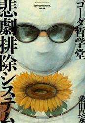 ゴーダ哲学堂 2 冊セット最新刊まで 漫画