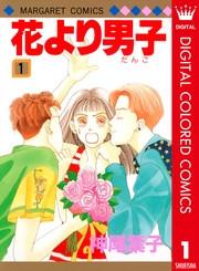 花より男子 カラー版 37 冊セット全巻 漫画