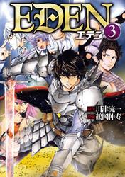 EDEN 3 冊セット最新刊まで 漫画