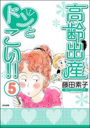 高齢出産ドンとこい!! 5巻 漫画