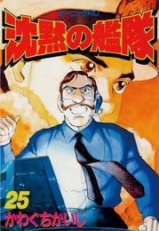 沈黙の艦隊(25) 漫画