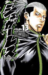 シュガーレス volume.13 漫画