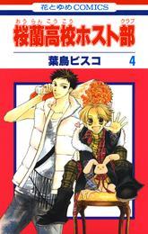 桜蘭高校ホスト部(クラブ) 4巻 漫画