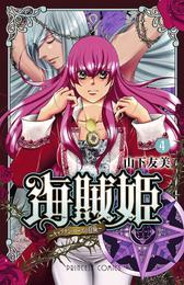 海賊姫 ~キャプテン・ローズの冒険~ 4 漫画