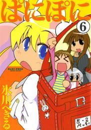 ぱにぽに6巻 漫画