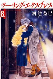 ツーリング・エクスプレス 8巻 漫画