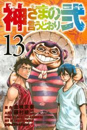 神さまの言うとおり弐(13) 漫画