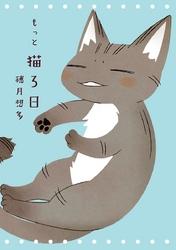 もっと猫ろ日 漫画