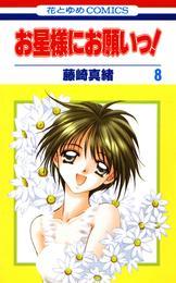 お星様にお願いっ! 8巻 漫画