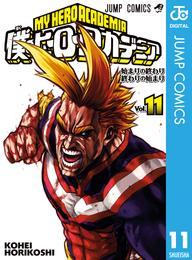僕のヒーローアカデミア 11 漫画