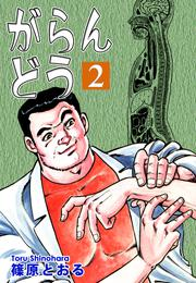 がらんどう(2) 漫画