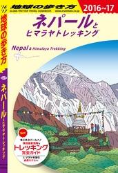 地球の歩き方 D29 ネパールとヒマラヤトレッキング 2016- 漫画
