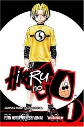 ヒカルの碁 英語版 漫画
