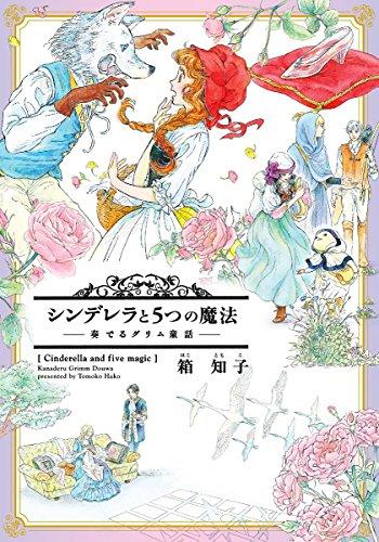 シンデレラと5つの魔法 漫画