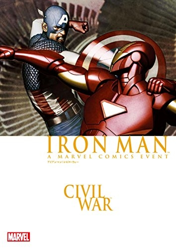 アイアンマン:シビル・ウォー 漫画