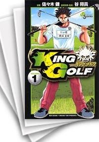 【中古】KING GOLF (1-30巻) 漫画