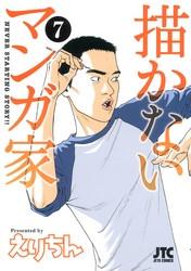 描かないマンガ家 7 冊セット全巻 漫画