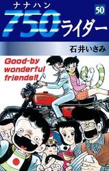 750ライダー 50 冊セット全巻 漫画