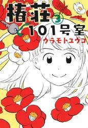椿荘101号室 3 冊セット全巻 漫画