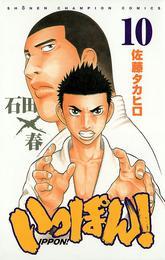 いっぽん! 10 漫画