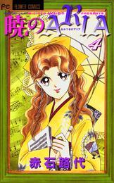 暁のARIA(4) 漫画