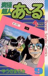 究極超人あ~る(9) 漫画