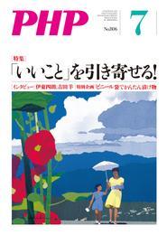 月刊誌PHP 2015年7月号 漫画