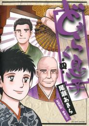 どうらく息子(4) 漫画