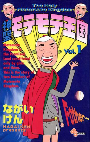 神聖モテモテ王国 漫画