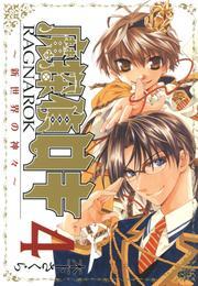 魔探偵ロキ RAGNAROK ~新世界の神々~ 4巻 漫画