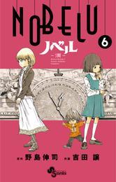 NOBELU-演-(6) 漫画