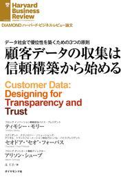 顧客データの収集は信頼構築から始める 漫画