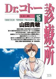 Dr.コトー診療所(16) 漫画