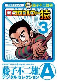 新プロゴルファー猿(3)