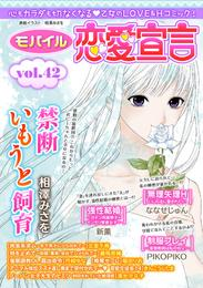 モバイル恋愛宣言 vol.42 漫画