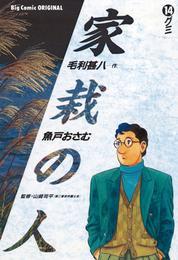 家栽の人(14) 漫画