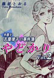 やどかり~弁護士・志摩律子の事件簿~(2) 漫画
