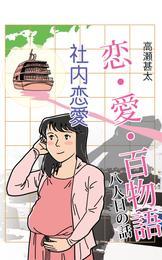 恋・愛・百物語 八人目の話 社内恋愛 漫画